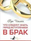 Что следует знать перед вступлением в брак