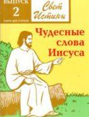 Свет истины комплект №02 Чудесные слова Иисуса