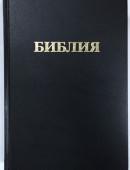Библия: большой формат, твердый переплет