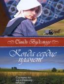 """Когда сердце плачет. Книга 1. """"Сестры по лоскутному одеялу"""""""