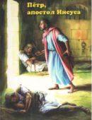 Петр Апостол Иисуса