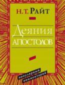 Деяния апостолов Популярный комментарий