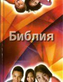 Библия Мак-Артура ДЛЯ ДЕТЕЙ