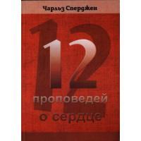 12 проповедей о сердце