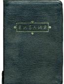 """Библия: большой формат, гибкий кожаный переплет на """"молнии"""" c фикс. кнопкой, """"золотой"""" обрез, две закладки, индексы"""