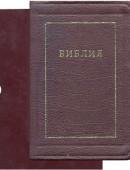 Библия: кожаный переплет твердый футляр, «золотой» обрез, две закладки, индексы