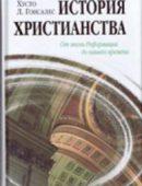 История Христианства от Рефор.до наш. т2