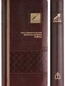 """Библия: средний формат, переплет из искусственной кожи, """"золотой"""" обрез, закладка, индексы"""
