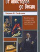 От апостолов до Весли