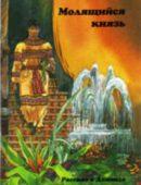 Молящийся князь - рассказ о Данииле