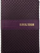 """Библия: гибкий переплет (сиреневый) на """"молнии"""",  """"золотой"""" обрез, закладка"""
