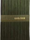 """Библия: большой формат, гибкий тканевый переплет, """"золотой"""" обрез, закладка, индексы"""