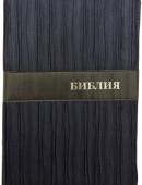 """Библия: большой формат, гибкий тканевый переплет (темно-синий), """"серебряный"""" обрез, закладка, индексы"""