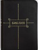 """Библия: средний формат, гибкий кожаный переплет (черный) c двумя """"молниями"""" и дополнительным отделом-органайзером, """"золотой"""" обрез, индексы, две закладки"""