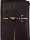"""Библия: средний формат, гибкий кожаный переплет (вишневый) c двумя """"молниями"""" и дополнительным отделом-органайзером, """"золотой"""" обрез, индексы, две закладки"""