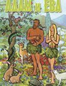 Адам и Ева Пересказ Бытие