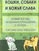 Кошки собаки и Божья слава