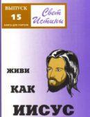 Свет истины комплект №15 Живи как Иисус