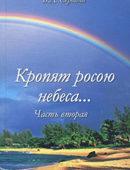 Кропят росою небеса Часть 2 Стихи