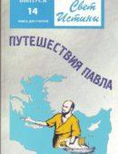 Свет истины комплект №14 Путешествия Павла