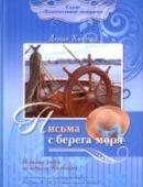 Письма с берега моря. Серия Благочестивые женщины