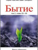 """Бытие Серия """"Ветхий Завет сегодня"""""""