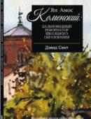 Ян Амос Коменский: дальновидный реформатор школьного образования