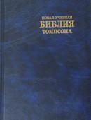 Новая учебная Библия Томпсона .Синяя, с тематическим указателем, с цветными картами