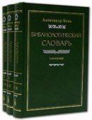 Библиологический словарь - в 3-х томах
