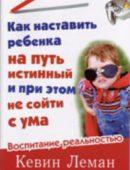 Как наставить ребенка на путь истинный и при этом с ума