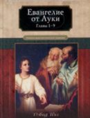Евангелие от Луки Главы 1-9