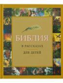 Библия в рассказах для детей   Желтая