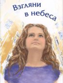 Взгляни в небеса Сборник стихов