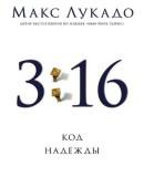 3:16. Код надежды