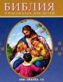Библия в рассказах для детей    Синяя
