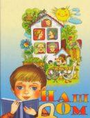 Наш дом   Стихи детям