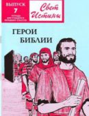 Свет истины комплект №07 Герои Библии