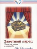 Заветный ларец Пьесы для чтения и постановок