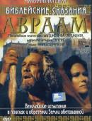 Авраам. Библейские сказания (DVD)