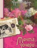 """Мечта дочери. Роман. Книга 2. Продолжение книги """"Надежда матери"""""""