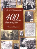 400 лет баптизма История в картинах