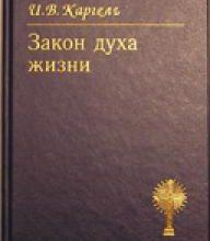 Закон духа жизни Толкование глав 5,6,7,8 Послания к римлянам