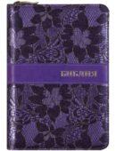 Библия  Средняя Сирень цветами
