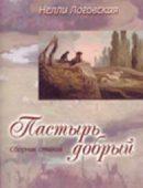 Пастырь добрый Сборник стихов