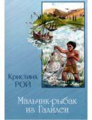 Мальчик - рыбак из Галилеи