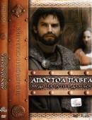 Апостол Павел (DVD)