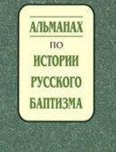 Альманах по истории русского баптизма Выпуск 1