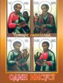 Четыре Евангелия один Иисус?