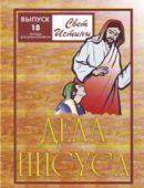 Свет истины Комплект №18 Дела Иисуса