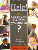 Как помочь всем учащимся
